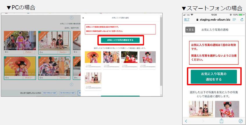 エンドユーザー様が写真をお選びいただいたあと「納品元へ通知する」を選択