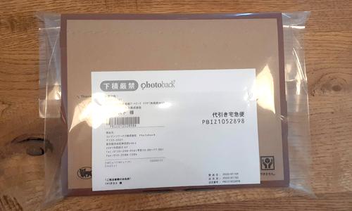 宅急便コンパクト箱梱包 伝票貼付前(納品書はこのような形で封入されます)