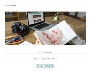 フォトブックのプレビュー共有機能使い方4